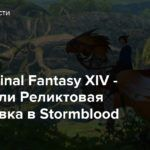 Обзор: Final Fantasy XIV — Eureka или Реликтовая экипировка в Stormblood
