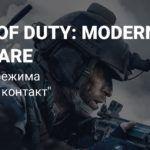 «Огневой контакт» — новый геймплей мультиплеера Call of Duty: Modern Warfare в 4K