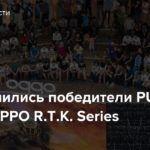 Определились победители PUBG Mobile OPPO R.T.K. Series