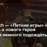 Overwatch — «Летние игры» на подходе, а нового героя придется немного подождать