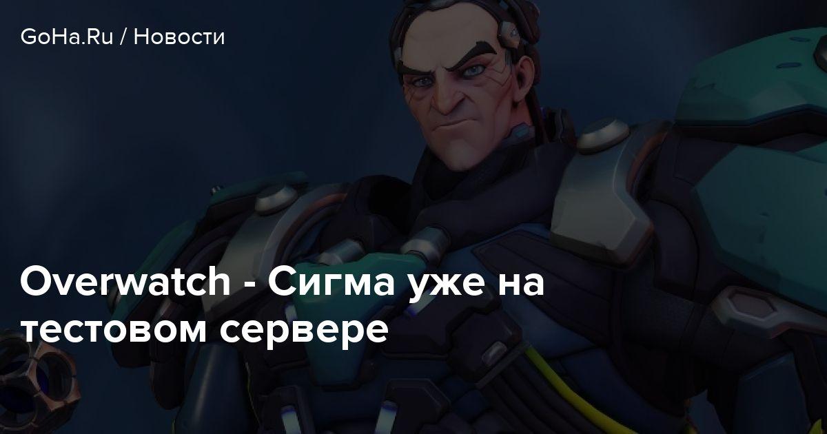 Blizzard показали Sigma— нового героя Overwatch