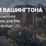 Первое сюжетное дополнение для The Division 2 выйдет 23 июля