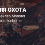 Подвиды монстров и новая социальная локация в свежем трейлере Monster Hunter World: Iceborne