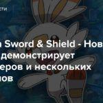Pokemon Sword & Shield — Новый трейлер демонстрирует Гим-Лидеров и нескольких Покемонов