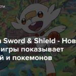Pokemon Sword & Shield — Новый трейлер игры показывает геймплей и покемонов