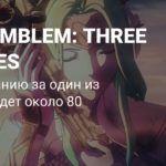 Полное прохождение Fire Emblem: Three Houses займёт более 200 часов