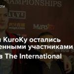 Puppey и KuroKy остались единственными участниками всех турниров The International