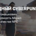 Разработчик Cyberpunk 2077 хотел бы видеть Мерил Стрип в качестве NPC