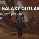 Rebel Galaxy Outlaw выйдет в середине августа в EGS — консольный релиз задержится