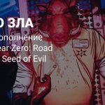 Релизный трейлер дополнения Mutant Year Zero: Road to Eden — Seed of Evil