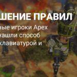 Respawn начнет бороться с игроками Apex Legends, использующих клавиатуру и мышь на консолях