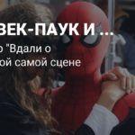 Режиссер «Человек-паук: Вдали от дома» о первой сцене после титров