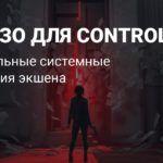 RTX 2060 и i5-7500 — системные требования экшена Control