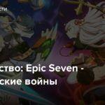 Руководство: Epic Seven — Гильдейские войны