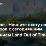 RuneScape — Начните охоту на динозавров с сегодняшним обновлением Land Out of Time