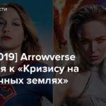 [SDCC 2019] Arrowverse готовится к «Кризису на бесконечных землях»
