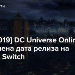[SDCC 2019] DC Universe Online — Объявлена дата релиза на Nintendo Switch