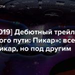 [SDCC 2019] Дебютный трейлер «Звездного пути: Пикар»: все тот же Пикар, но под другим углом