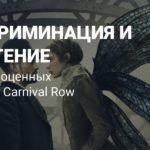 SDCC 2019: два полноценных трейлера Carnival Row с Орландо Блумом и Карой Делевинь