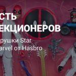 SDCC 2019: Фигурки Marvel и Star Wars от Hasbro