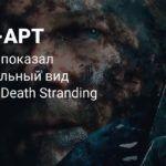 SDCC 2019: Финальный бокс-арт Death Stranding