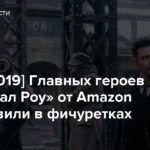 [SDCC 2019] Главных героев «Карнивал Роу» от Amazon представили в фичуретках
