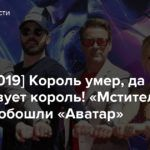 [SDCC 2019] Король умер, да здравствует король! «Мстители: Финал» обошли «Аватар»