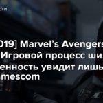 [SDCC 2019] Marvel's Avengers: A-Day — Игровой процесс широкая общественность увидит лишь после gamescom