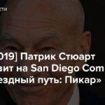 [SDCC 2019] Патрик Стюарт представит на San Diego Comic Con «Звездный путь: Пикар»
