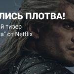 SDCC 2019: Первый тизер «Ведьмака» от Netflix