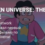 SDCC 2019: Первый трейлер Steven Universe: The Movie