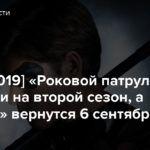 [SDCC 2019] «Роковой патруль» продлили на второй сезон, а «Титаны» вернутся 6 сентября