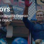 SDCC 2019: Сериал The Boys продлен на второй сезон