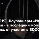 [SDCC 2019] Шоураннеры «Игры престолов» в последний момент отказались от участия в SDCC