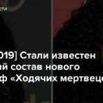 [SDCC 2019] Стали известен актерский состав нового спин-офф «Ходячих мертвецов»
