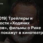 [SDCC 2019] Трейлеры и подробности «Ходячих мертвецов», фильмы о Рике Граймсе покажут в кинотеатрах