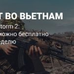 Шутер Rising Storm 2: Vietnam стал бесплатным на неделю