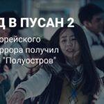 Сиквел корейского зомби-хоррора «Поезд в Пусан» выйдет в следующем году