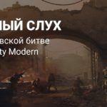 Слух: карта королевской битвы Call of Duty: Modern Warfare будет в три раза больше, чем в Black Ops 4