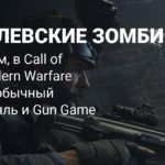 Слух: В Call of Duty Modern Warfare будет баттл-рояль и Gun Game