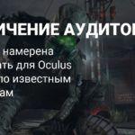 СМИ: Игры серий Assassin's Creed и Splinter Cell получат версии для Oculus VR