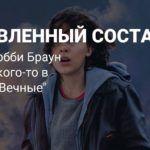 СМИ: Милли Бобби Браун получила роль в фильме Marvel «Вечные»