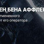 События «Бэтмена» Бена Аффлека могли развернуться в лечебнице Аркхем