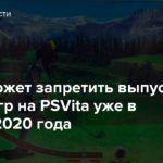 SONY может запретить выпуск новых игр на PSVita уже в начале 2020 года