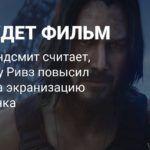 Создатель Cyberpunk считает, что участие Киану Ривза в CP2077 повысило шанс на экранизацию