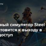 Спортивный симулятор Steel Circus готовится к выходу в ранний доступ