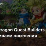 Стрим: Dragon Quest Builders 2 — Отстраиваем поселения