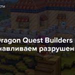 Стрим: Dragon Quest Builders 2 — Восстанавливаем разрушенный мир