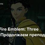 [Стрим] Fire Emblem: Three Houses — Продолжаем преподавать