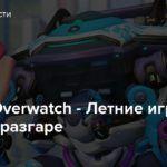 Стрим: Overwatch — Летние игры в самом разгаре